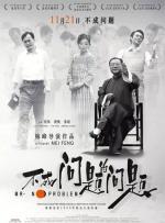 """《不成问题的问题》""""中国沙龙网上娱乐报道""""观影团"""