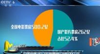 2017年中国票房突破500亿 电影产业良性发展