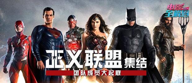 【电影全解码】《正义联盟》集结演绎传奇 超级英雄成员大起底