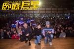 《卧底巨星》北京路演欢乐不停 李荣浩承包笑点
