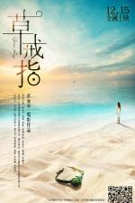 """《草戒指》发""""沙滩""""概念海报 正式定档12月15日"""