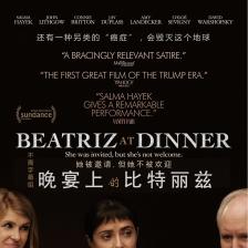 晚宴上的比特丽兹