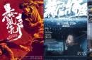 站在艺术与商业的交叉口:浙影节上的青年导演们