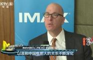 IMAX大中华区第500幕落户大连 16年间发展迅猛