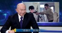 吴宇森聊《追捕》经典重拍 张涵予不能复制高仓健