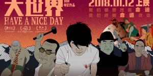 《大世界》定档明年1.12 集齐国产动画片