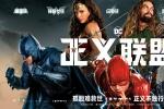 DC、漫威的中国沙龙网上娱乐票房之争 谁会成为最大赢家?