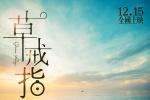 沙龙网上娱乐《草戒指》定档12月15日