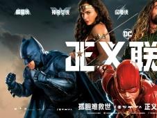 DC、漫威的中国电影票房之争 谁会成为最大赢家?