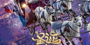 《圣诞奇妙公司》曝沙龙网上娱乐 圣诞老人12.15笑闹巴黎
