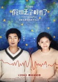 《假如王子睡着了》影版MV 林俊杰助阵爱情童话
