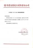 赵汉唐执导《七十七天》密钥延期 成2107年底黑马