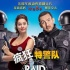 《疯狂特警队》导演丹尼·伯恩发视频问候中国观众