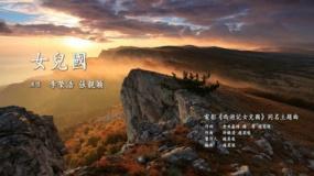 《西游记女儿国》主题曲MV预热 诉动人爱情