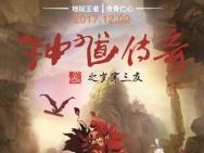 《钟馗传奇》王者来袭 金沙娱乐动画传承之作揭开面纱