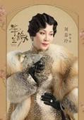 刘嘉玲范冰冰众电影咖转战小荧屏 能否所向披靡?