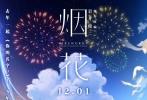 2017年第48周(2017年11月27日至2017年12月3日),迪士尼与皮克斯出品的《寻梦环游记》后来居上,累计票房突破五亿元,成为内地票房冠军。蝉联两周榜首的《正义联盟》退居其次,日本动画片《烟花》首周上映,以七千万的成绩坐稳内地票房季军。由于《寻梦环游记》的突然发力,以及六部新片的带动,大盘突破七亿大关,环比增长23.68%。