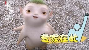 """《捉妖记2》曝光""""群星卖萌""""特辑"""