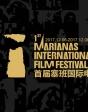 首届塞班国际电影节