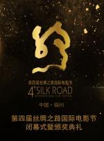 第四届丝绸之路国际沙龙网上娱乐节闭幕式暨颁奖典礼