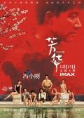 冯小刚《芳华》8日、9日超前点映 15日全国上映
