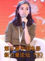 第三届中国沙龙网上娱乐新力量论坛(下)