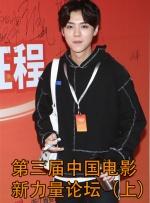 第三届中国沙龙网上娱乐新力量论坛(上)