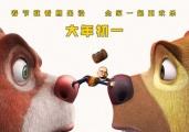 《熊出没·变形记》预告 熊大熊二微观世界冒险