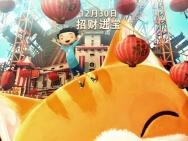 金马奖入围动画《小猫巴克里》内地定档12月30日