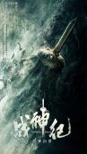 电影《战神纪》宣布改档 品质第一绝不赶工上映