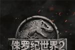 《侏罗纪世界2》曝特辑 特效加磅再掀
