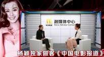 """""""中国电影新力量""""系列访谈录之杨颖"""