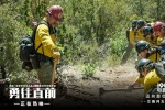 《勇往直前》曝原片片段 热议消防员家庭事业选择