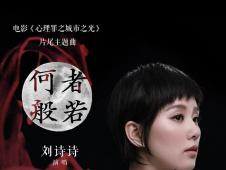 《心理罪之城市之光》主题曲MV 刘诗诗首次献声