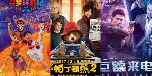 《帕丁顿熊2》内地破亿 《寻梦环游记》势头不减
