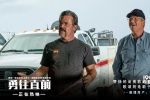 《勇往直前》新视频 救火英雄好友意外现身谈感受