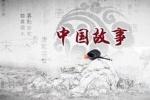 """全世界都在聆听新时代振奋人心的""""中国故事"""""""