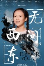 《无问西东》发布人物情感特辑 1月12日全国公映