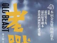 《老兽》21日香港上映 老炮儿诠释困兽生存法则