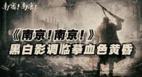 银幕上镌刻的南京浩劫 《圣诞奇妙公司》首映