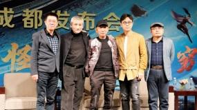 《奇门遁甲》终极沙龙网上娱乐片 提档12月14日18点上映