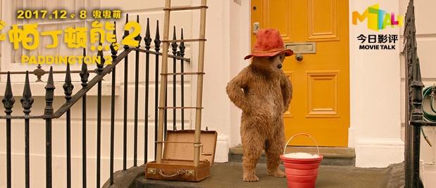 【今日影评】《帕丁顿熊2》不止是萌  带你领略背后的英伦魅力