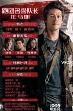 """《移动迷宫3》曝角色卡 好莱坞""""跑男团""""回归"""