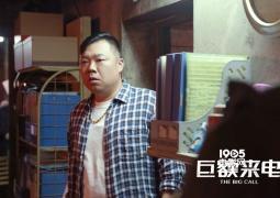 电影《巨额来电》热映 姜超戏中吞炭爬楼挑战自我