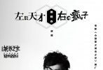 """日前,即将于12月22日上映的华语犯罪动作巨制《心理罪之城市之光》曝光""""灵魂歌者""""萧煌奇作曲并献唱的《左手天才右手疯子》MV,片中,邓超饰演的警察方木兼具""""天才""""与""""疯子""""的特质,而阮经天饰演的江亚无疑是方木的另一个影子。""""欲望体内撕搏,乘着月色复活,轮廓有一点像我,像被降伏的魔,隔着皮肤在潜躲"""",萧煌奇穿透角色心灵深处的歌声,精准诠释了角色内心的撕扯和呐喊。MV更是采用了创意手指舞的形式,手指舞达人颜语利倾力编舞,与词曲、嗓音及情绪铺展配合的相得益彰。该片由徐纪"""