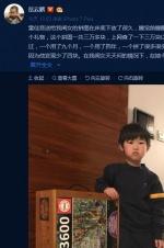 岳云鹏女儿拿出雷佳音送的3万块拼图 网友惊呆了
