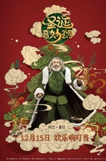 《圣诞奇妙公司》曝中国风海报 圣诞老人人间寻药