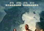 《勇敢者游戏》新预告 巨石强森火力全开征服丛林