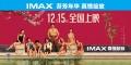 冯小刚《芳华》发IMAX海报 黄轩视频力荐送祝福