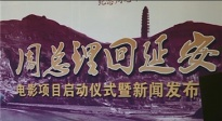"""""""周总理""""刘劲执导首部电影:《周总理回延安》"""
